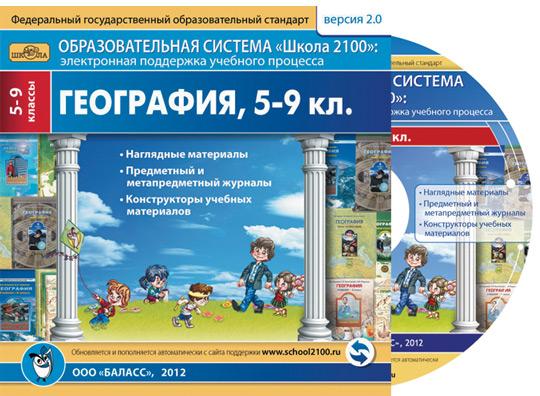Учебник русского языка 5 класс для средних школа 2100 генетика сочинение