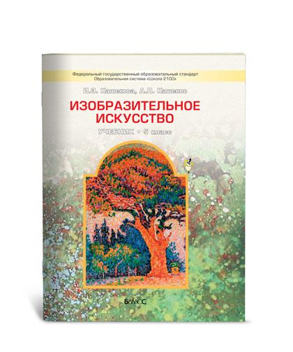 кашекова изобразительное искусство: