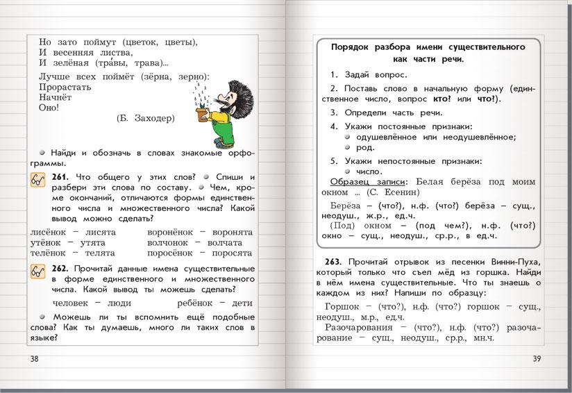 Гдз по литературе 4 класс бунеев бунеева чиндилова