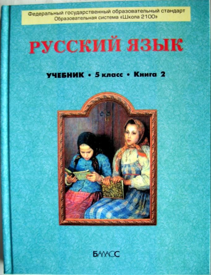 Класс 2100 бунеев рн 7 язык русский учебник гдз