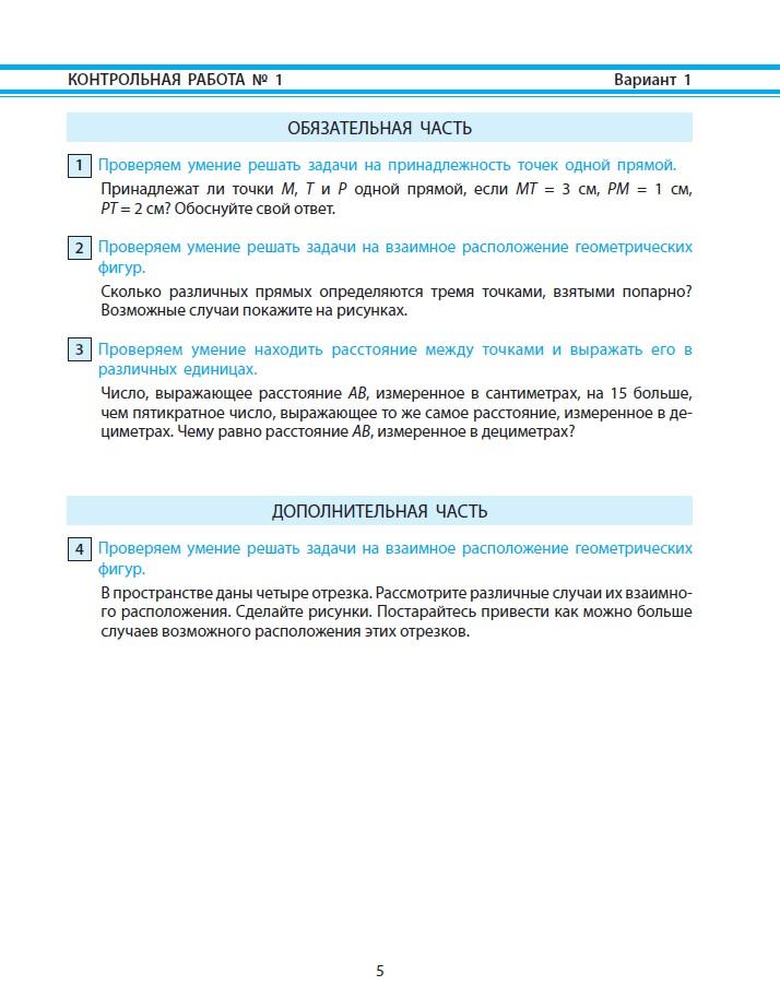 zadachnik-praktikum-shkola-2100-lovyagin-s-nulya