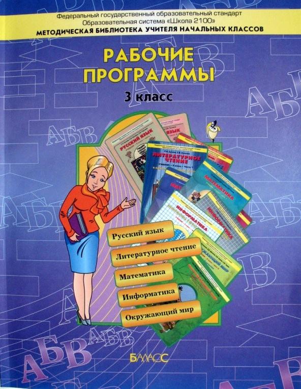 Скачать сборник программ школа 2100