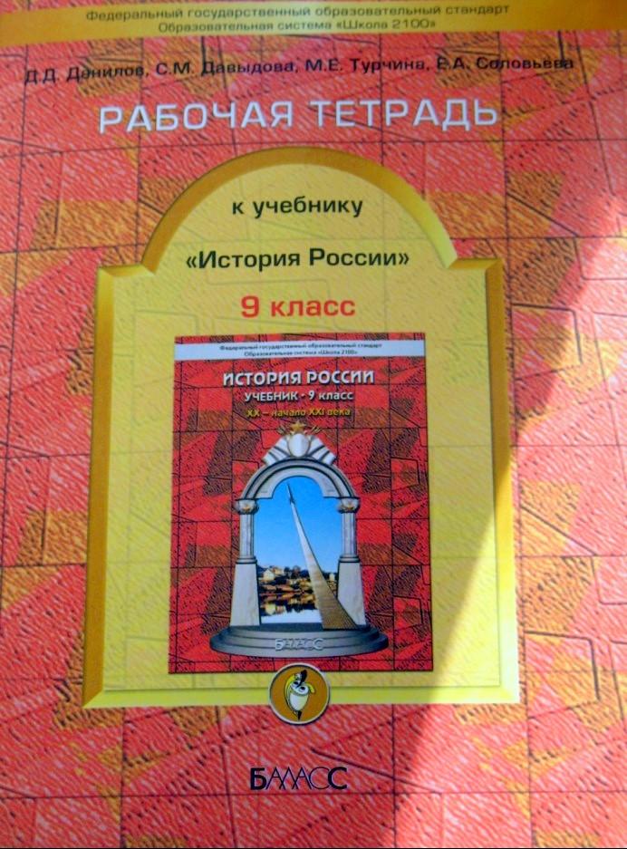 Истории гдз тетрадь 9 класс данилов россии по
