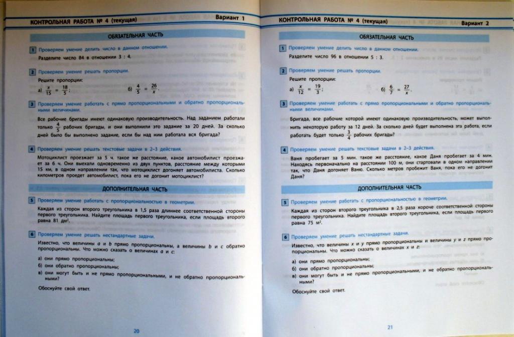 Контрольная работа по литературе в 7 классе по школе 2100 школа