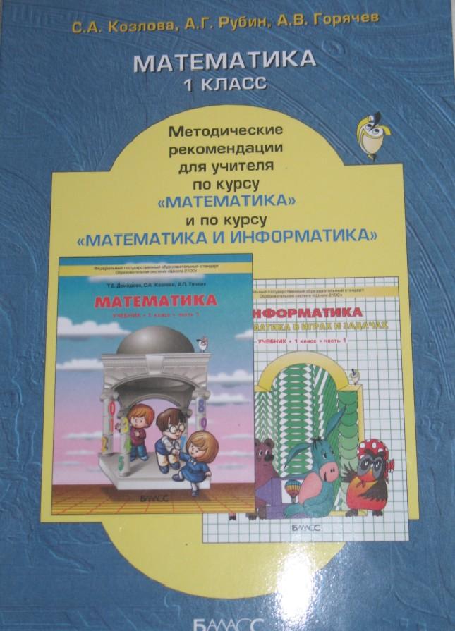 Гдз Математики 4 Класс Школа 2100