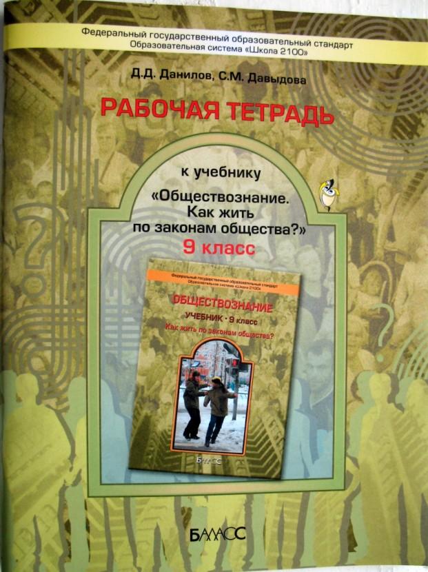 Д.д.данилов С.м.давыдова Н.в.коробкина Решебник К Рабочей Тетради По Истории